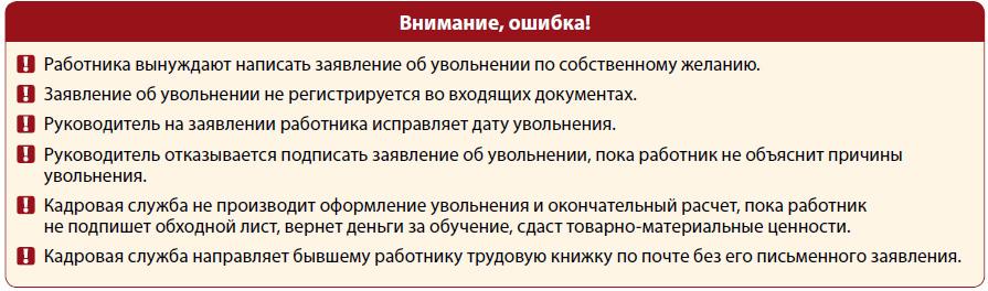 http://blankobrazets.ru/media/obrazets-prikaza-ob-uvolnenii-po-sobstvennomu-zhelaniyu-sovmestitelya_3_1.jpg