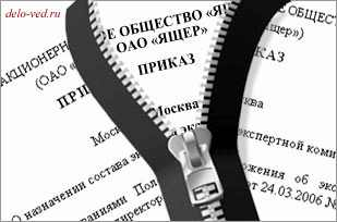 Приказ о приеме на работу образец пример — Gazeta-ss.ru
