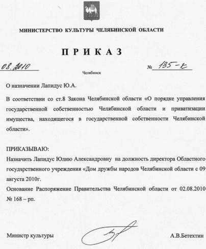 приказ о полномочиях заместителя директора образец