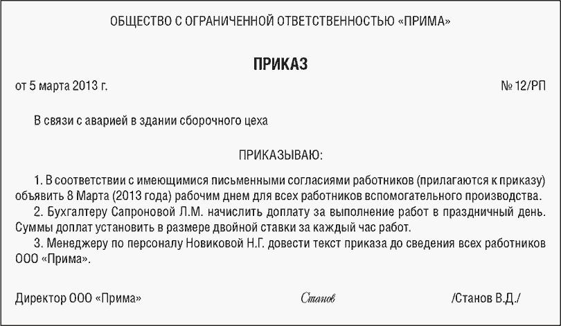 Москва работа курьером на выходные