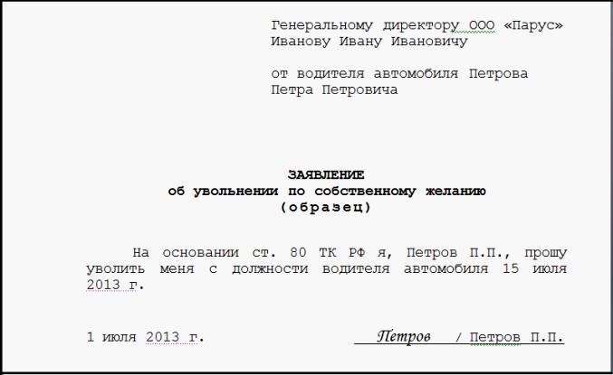заключение комиссии по излишкам образец