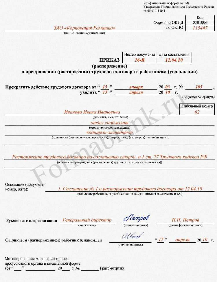 приказ об увольнении в казахстане образец