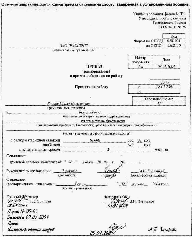 образец копия приказа о приеме на работу - фото 7