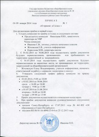 Приказ о совмещении должностей (профессий) - о доплате