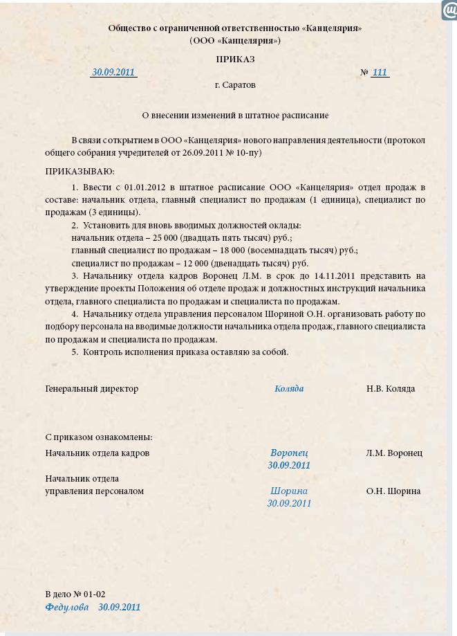 приказ о переименовании отдела образец - фото 7