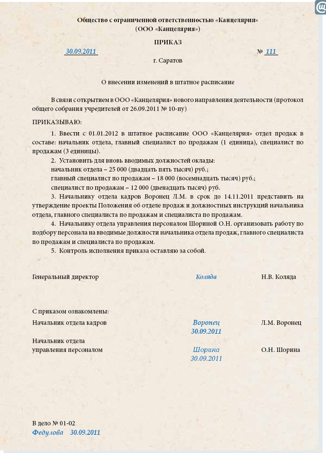 образец приказа по услугам связи