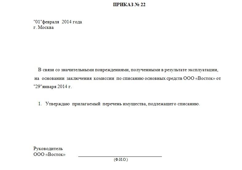 приказы по ос образцы - фото 4