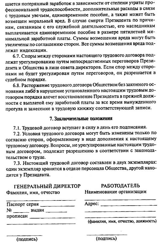 Протокол О Снятии С Должности Директора Образец - фото 6