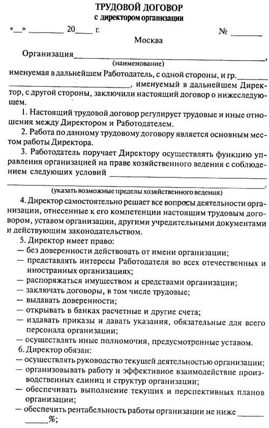 Протокол Об Избрании Единоличного Исполнительного Органа Образец - фото 10