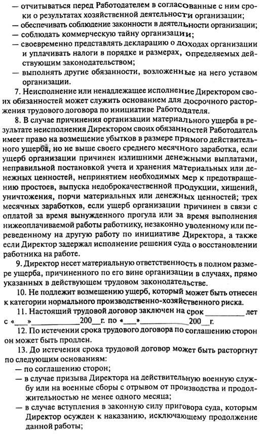 Протокол Собрания Учредителей образец Украина