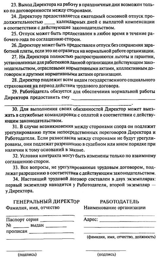 Протокол Об Избрании Единоличного Исполнительного Органа Образец - фото 11
