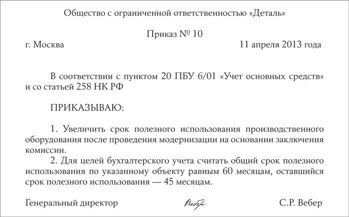приказ о пролонгации учетной политики образец