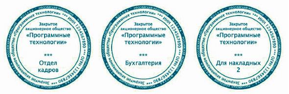 Образец Печати Отдела Кадров Фото - фото 8