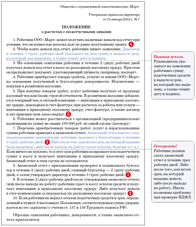 образец приказа о выдаче в подотчет директору