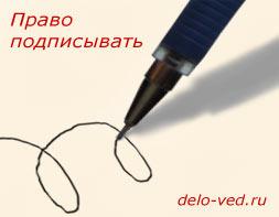 образец приказа о наделении правом первой подписи - фото 10