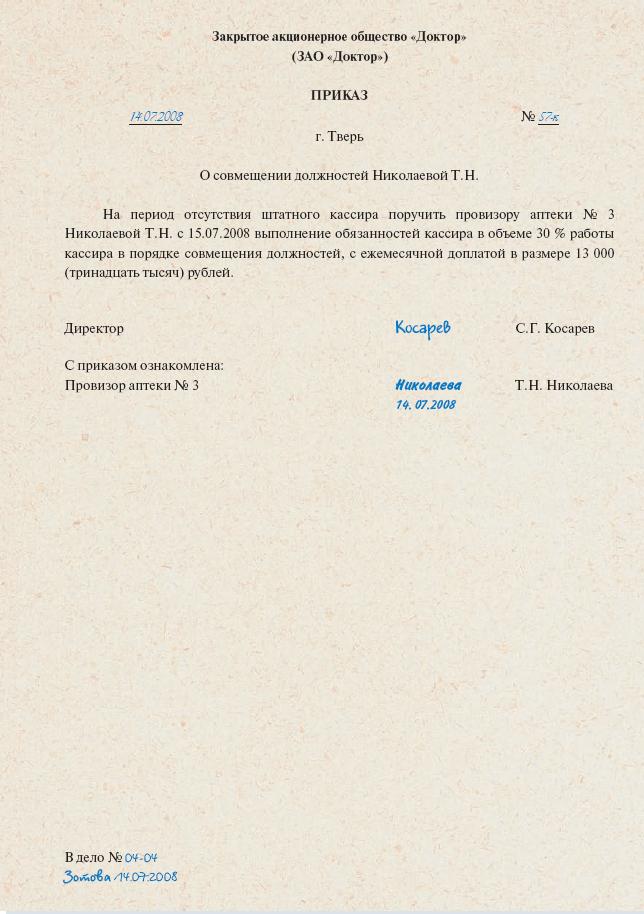 Образец приказа на замену электропроводки