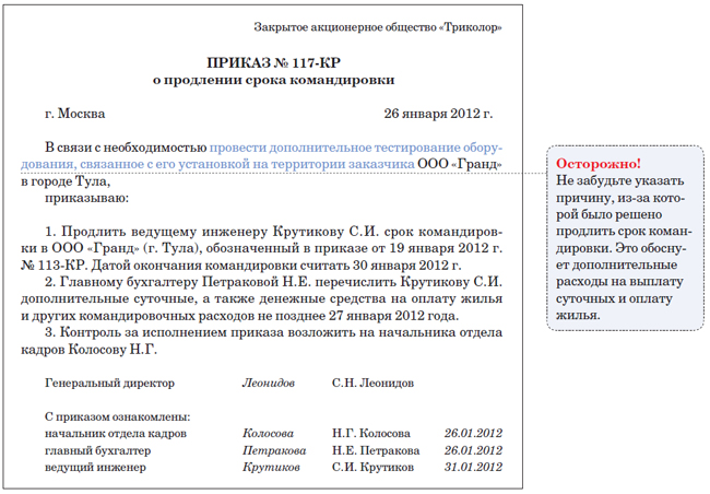 образец приказа о направлении работников на объект - фото 8
