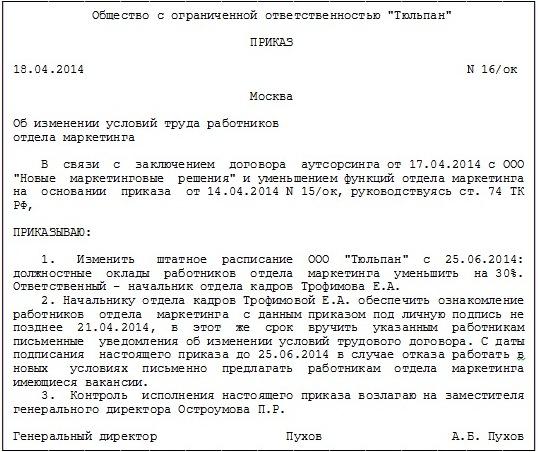 приказ об изменении тарифной ставки образец - фото 6