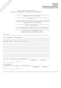 приказ образец о командировании