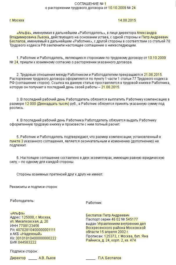 увольнение по соглашению сторон с компенсацией образец