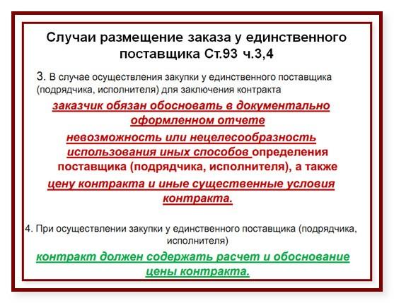 приказ об отмене определения поставщика образец - фото 6