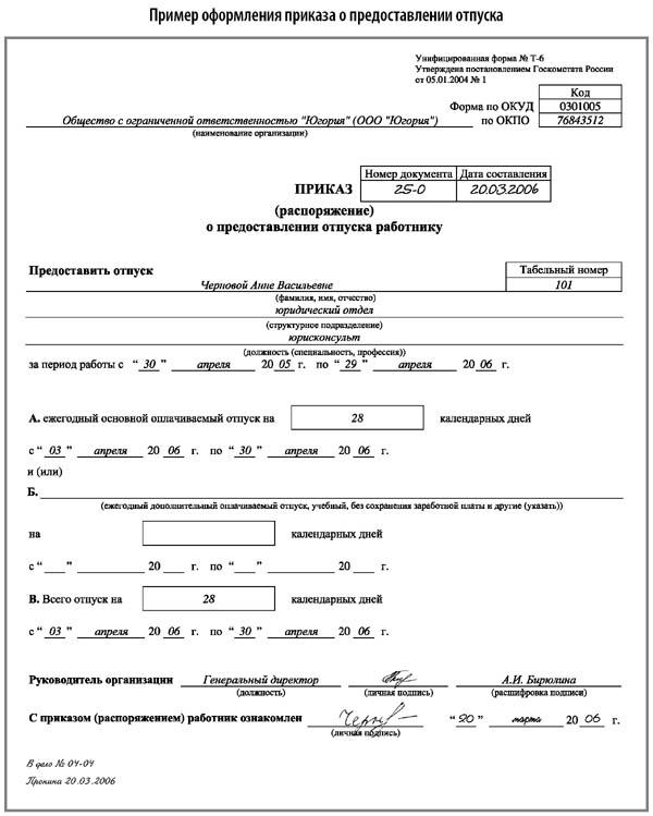 образец приказа на перерасчет заработной платы
