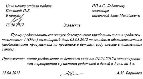 заявление об уходе генерального директора образец