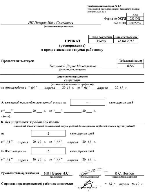 приказ об уходе в отпуск директора без сохранения заработной платы образец - фото 11