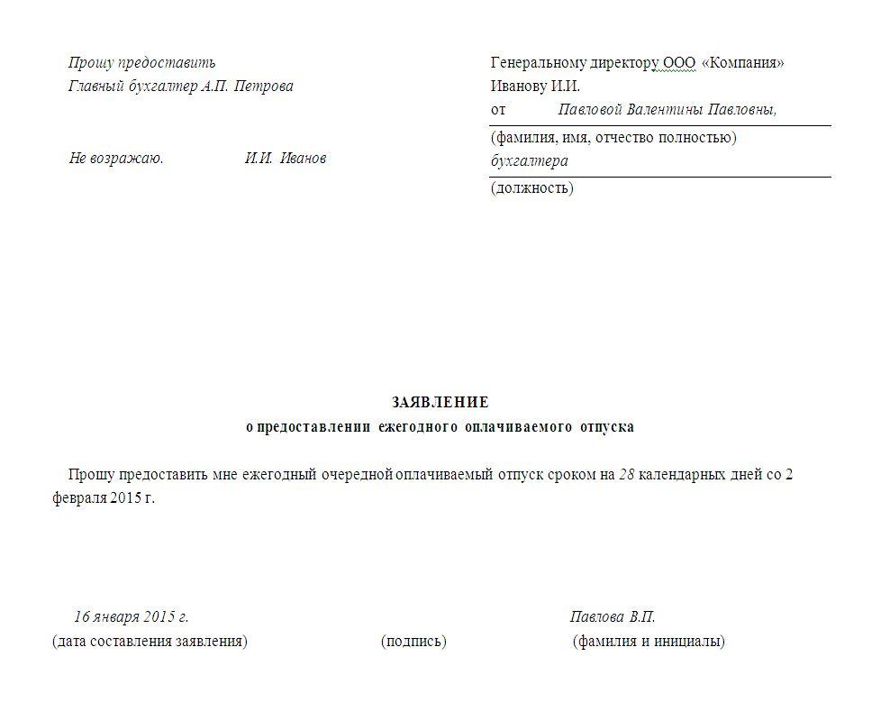 образец приказа на отпуск директора в рк - фото 10