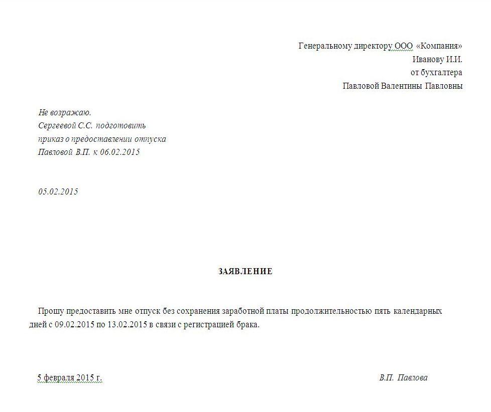 Образец приказа на отпуск генерального директора ооо