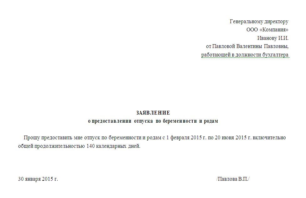 увольнение генерального директора образец заявления