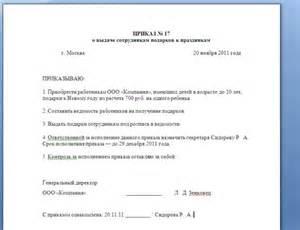 УТВЕРЖДЕНО Собранием учредителей Протокол Nо 4.4.