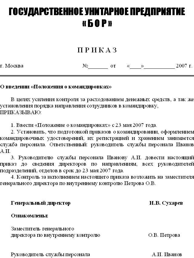 новый образец приказа о командировке 2015