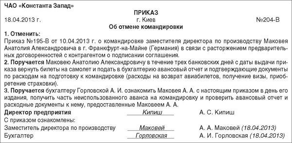 служебная записка об отмене командировки образец - фото 2