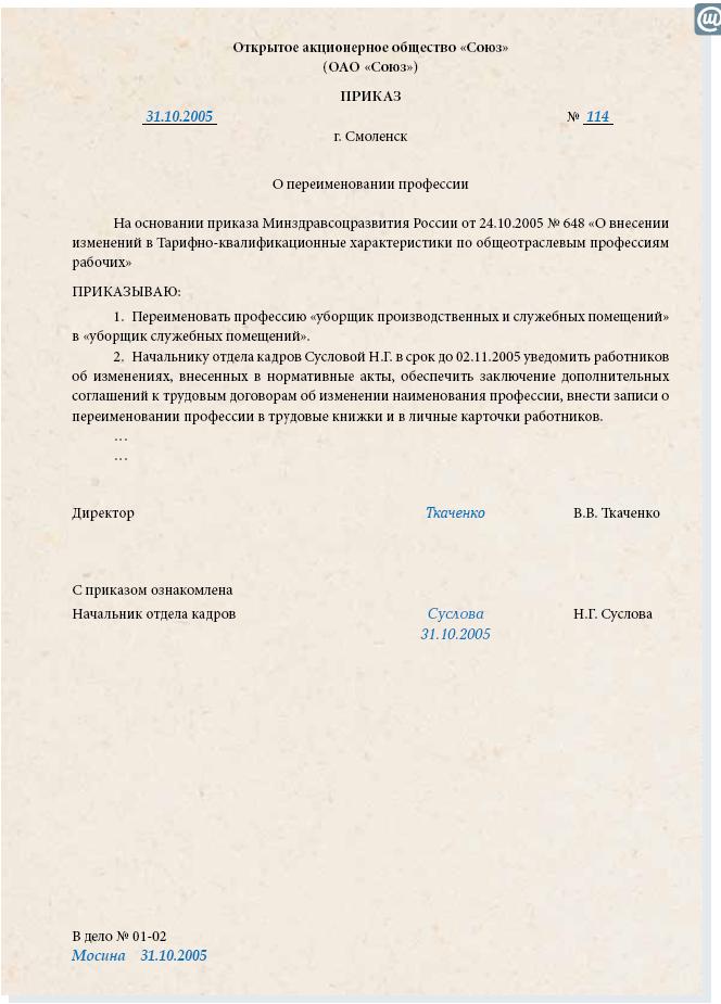 Заявление О Переименовании Должности Образец - фото 8