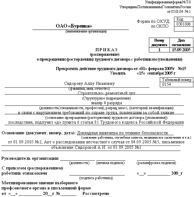 форма 315 у образец