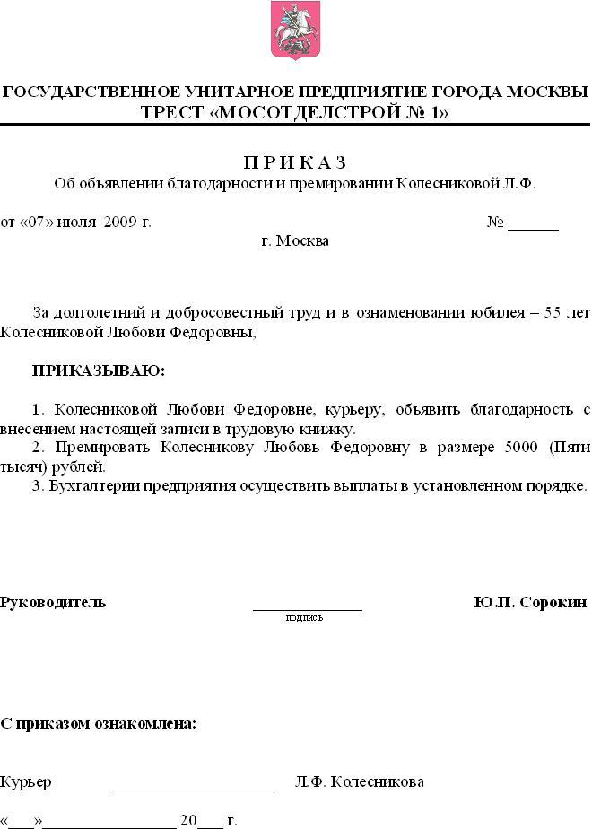 Положение О Премировании Образец В Украине - фото 5