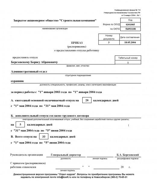 приказ о выслуге лет образец