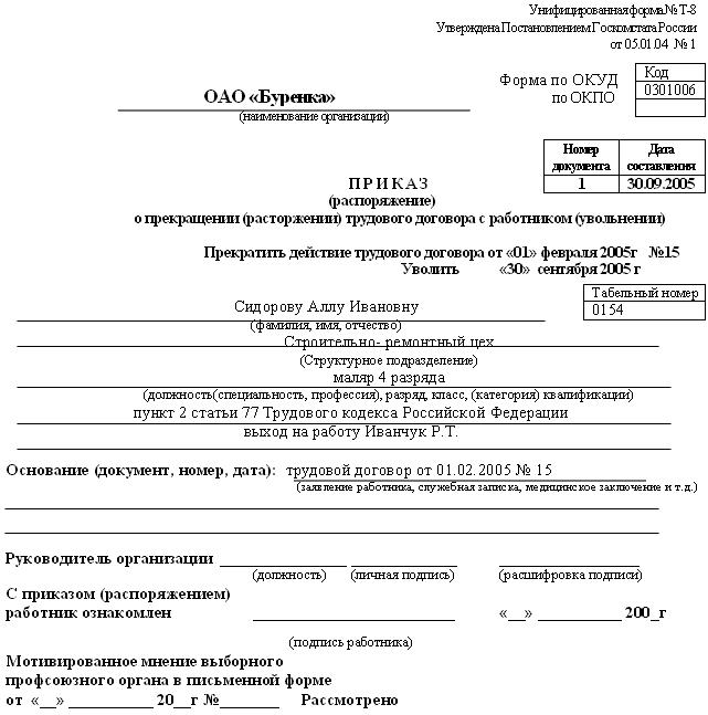 образец трудового договора с специалистом по кадрам