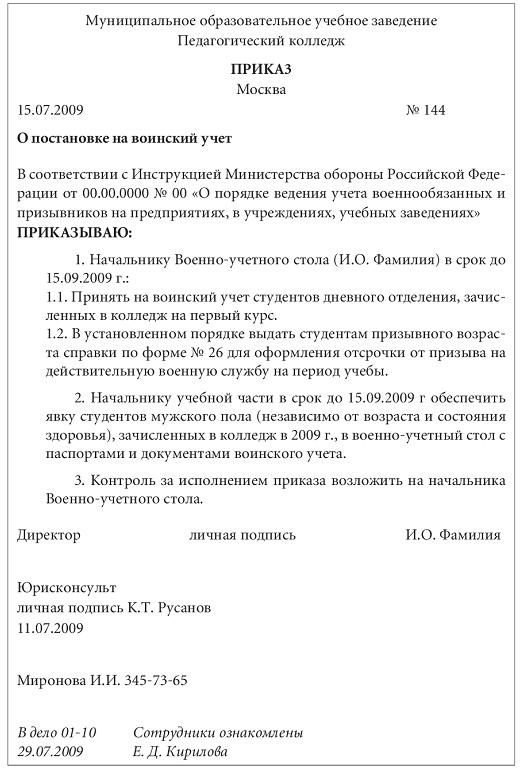 образец приказ о предотвращении проникновения посторонних лиц на опо