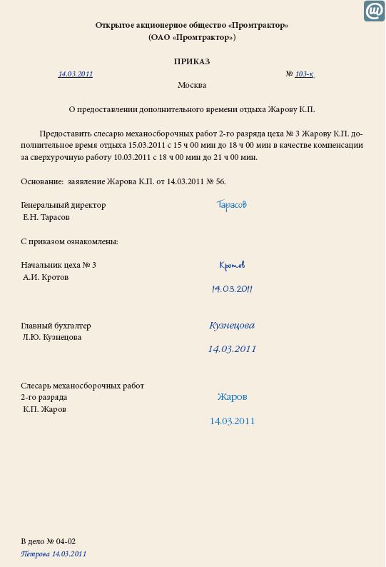 образец приказ о режиме работы предприятия
