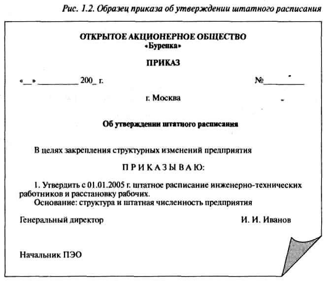 приказ вывести из штатного расписания должность образец - фото 9