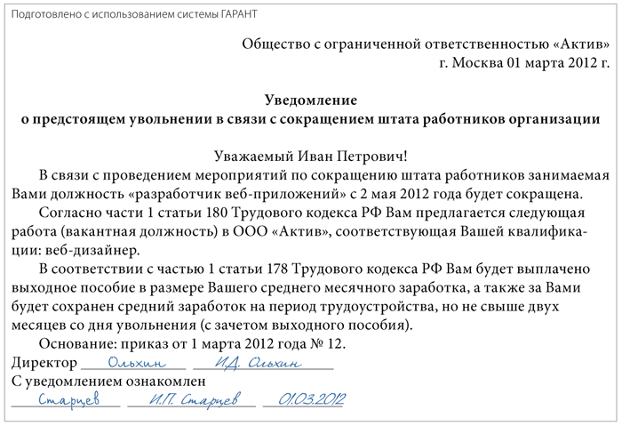 Уведомление Профкома О Сокращении Штата Образец Украина - фото 6