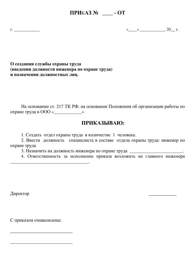 приказ о санитарно бытовом обеспечении образец