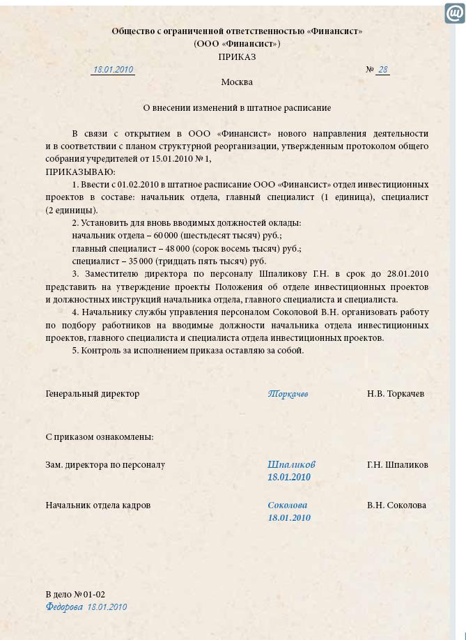 приказ об увеличении ставки работнику образец - фото 10